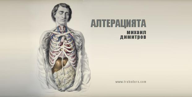 """Илюстрация: """"Алтерацията"""" от Михаил Димитров (разказ)"""