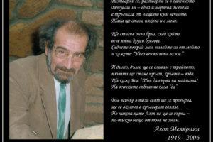 Агоп Мелконян - Стихотворението На себе си