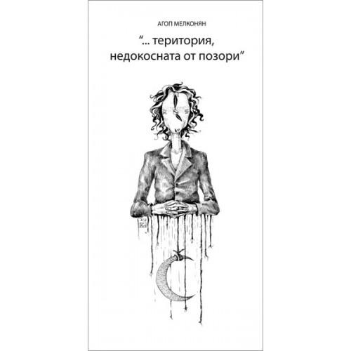Корица на ... територия, недокосната от позори, от Агоп Мелконян