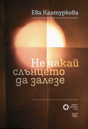 Корица на Не чакай слънцето да залезе, от Ева Кантуркова