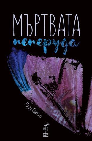Корица на Мъртвата пеперуда, от Майя Динева