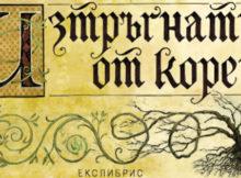 featured-iztragnati_ot_koren-naomi-novik-620x315