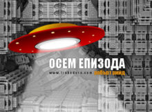 featured-robert-reed-eight-episodes-bulgarian-translation-20160706-ufo