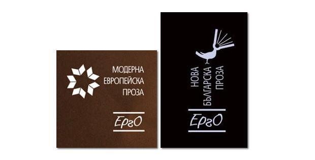 """Илюстрация към Нови книги от Ева Кантуркова и Майя Динева в издателство """"Ерго"""""""