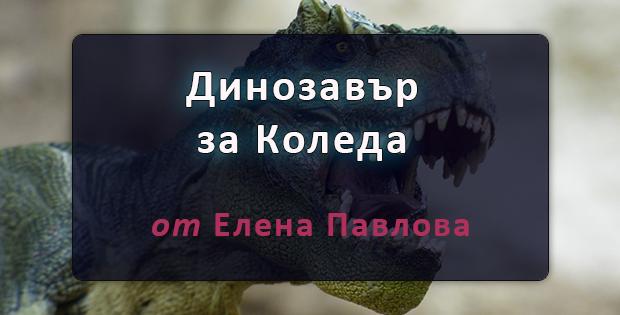 Динозавър за Коледа, разказ от Елена Павлова