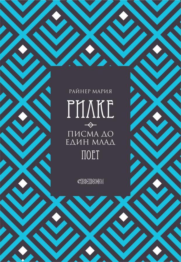rilke-front-cover-rekl