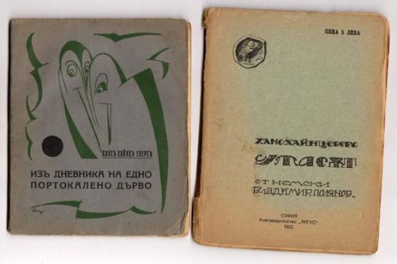 """Илюстрация: Антикварния издания (""""Из дневника на едно дърво"""", """"""""Ужасът)"""