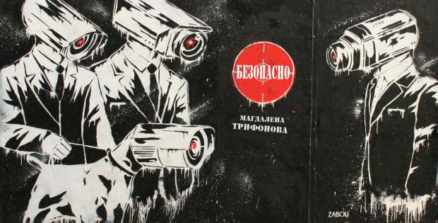 Илюстрация към Безопасно, от Магдалена Трифонова (разказ)