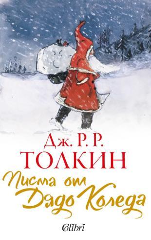 """Корица: """"Писма от Дядо Коледа"""", Дж. Р. Р. Толкин"""