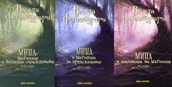 """Корици: Трилогията """"Мина"""", Весела Фламбурари"""