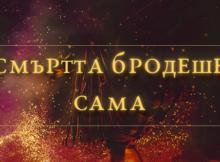 Смъртта бродеше сама, от Стоян Пешев (разказ)