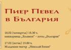 Пиер Певел в София