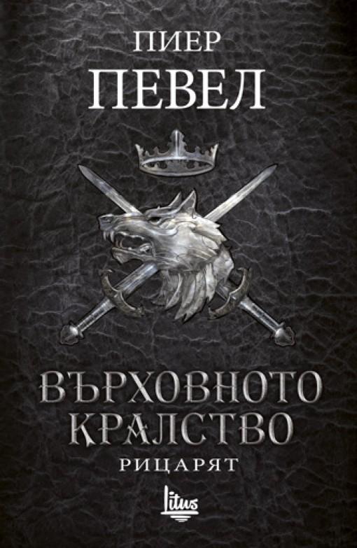 Върховното кралство, от Пиер Певел