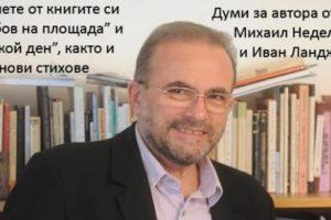 Снимка на Владимир Левчев