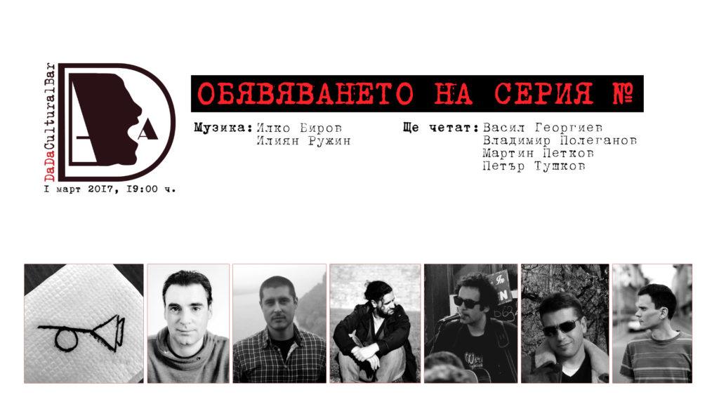 Плакат на Обявяването на серия №