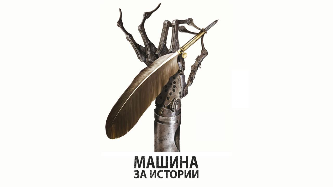 Илюстрация към Машина за истории (художник: Петър Станимиров)
