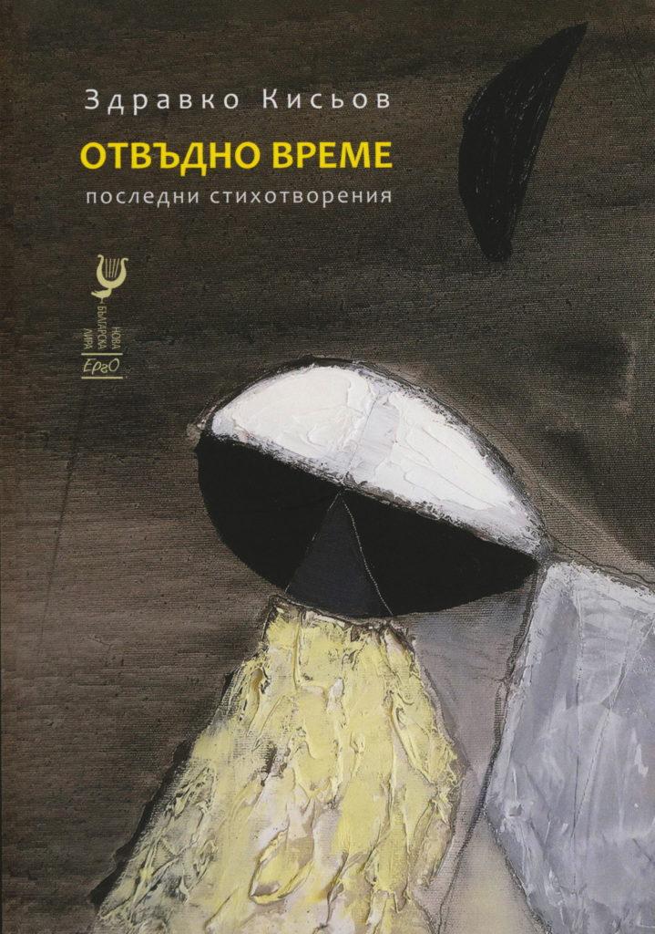 Корица на Отвъдно време от Здравко Кисьов