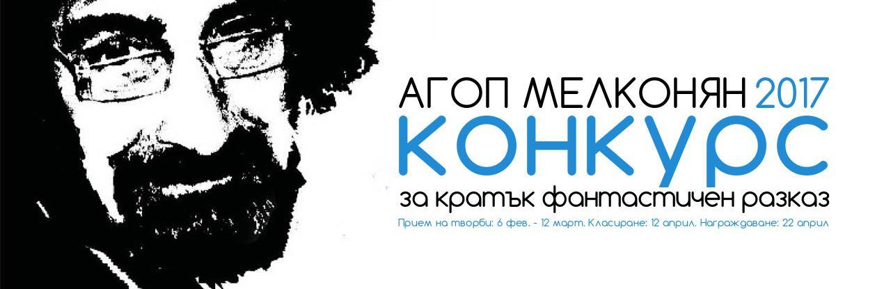 Short Story Contest Agop Melkonyan 2017