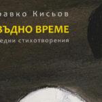 Фрагмент от корицата на Отвъдно време от Здравко Кисьов
