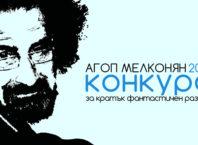 Победители в Конкурса за фантастичен разказ Агоп Мелконян 2017