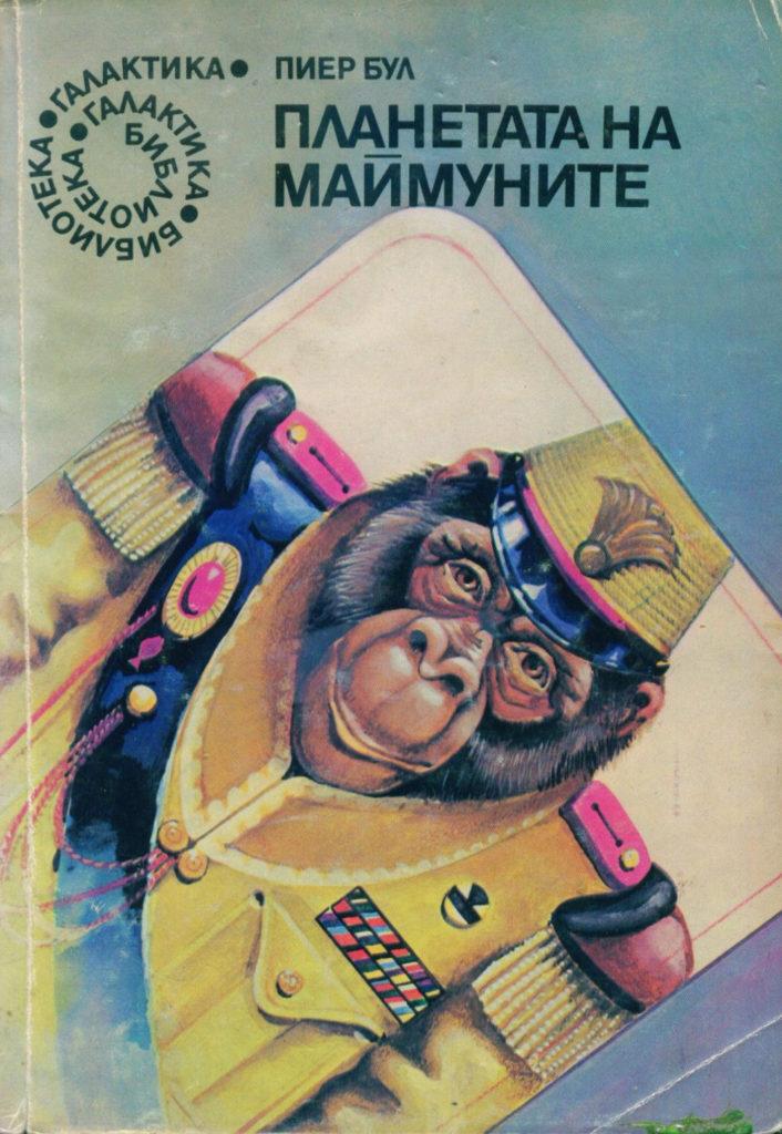 Корица на Планетата на маймуните