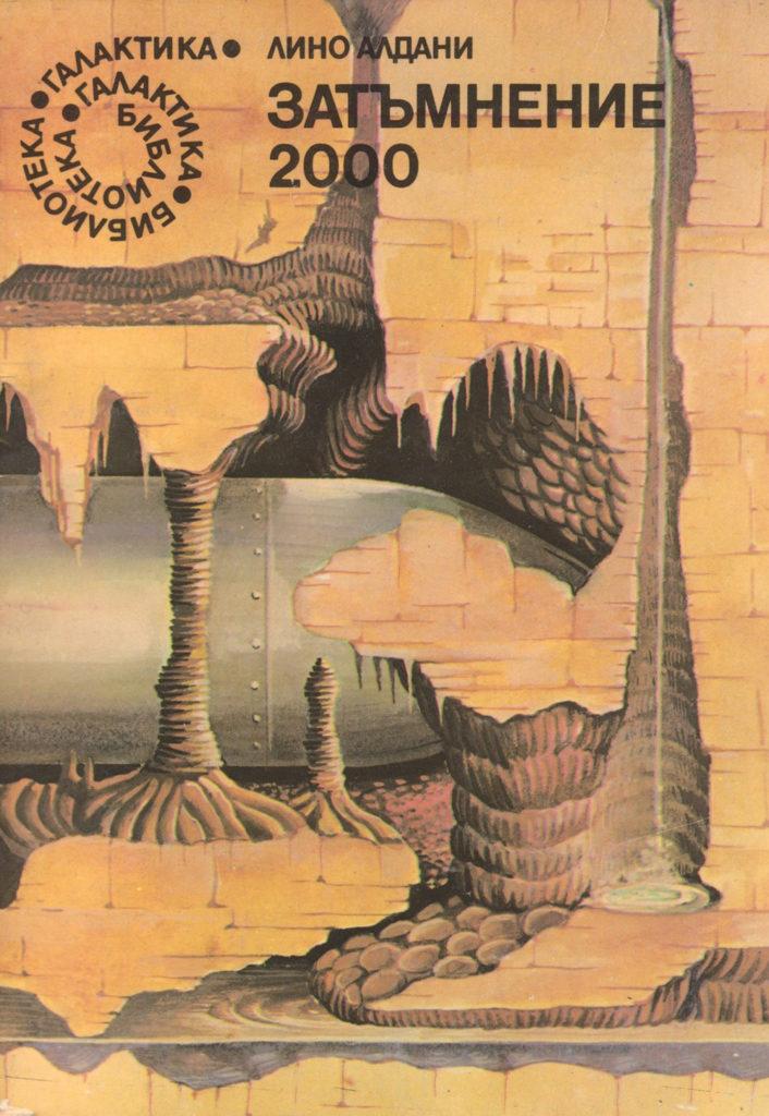 Корица на Затъмнение 2000
