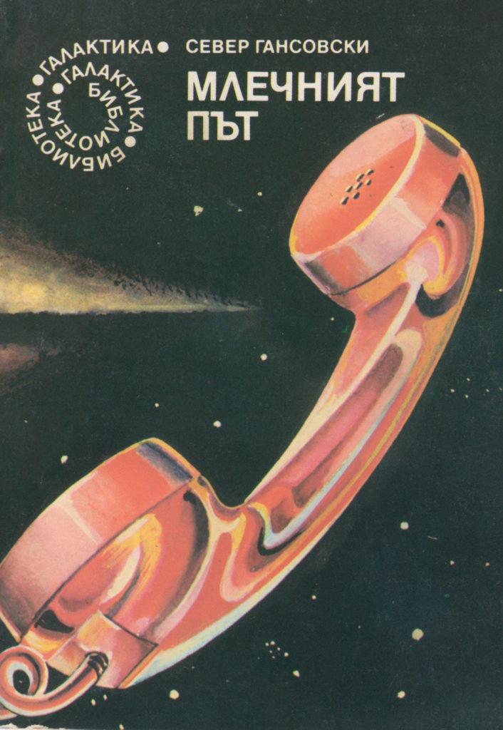 Корица на Млечният път
