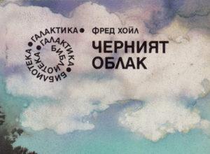 Корица на Черният облак