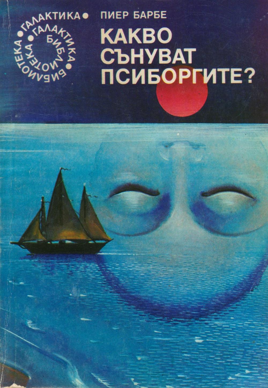 Корица на Какво сънуват псиборгите?