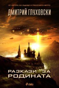 Корица на Разкази за Родината от Дмитрий Глуховски
