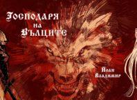 Илюстрация към Господаря на вълците, от Йоан Владимир