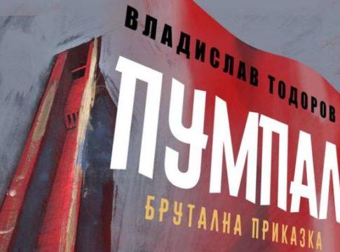 "Илюстрация към Из ""Пумпал"", от Владислав Тодоров"