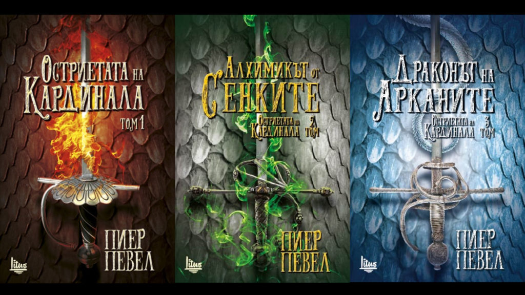 Корици на трите книги от трилогията