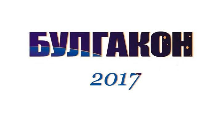 Булгакон 2017 (покана)