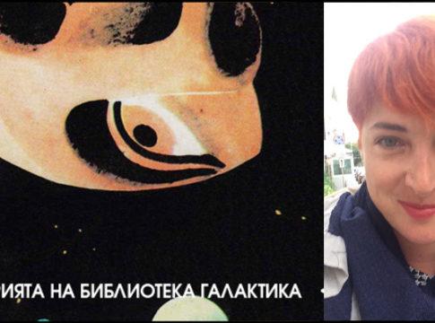 """Ралица Константинова и историята на """"Библиотека Галактика"""""""