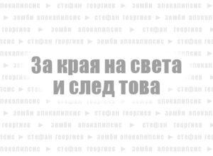 Зомби апокалипсис, от Стефан Георгиев - За края на света и след това