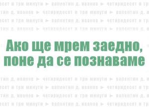 Четиридесет и три минути, от Валентин Д. Иванов