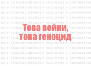 След вечеря, от Десислава Сивилова (разказ)
