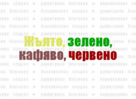 Боровинково сладко, от Димитрина Благоева (разказ)