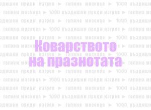 1000 въздишки преди изгрев, от Галина Москова (разказ)
