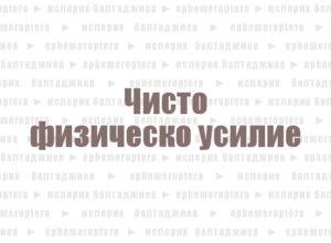 Ephemeroptera, от Исперих Балтаджиев (разказ)