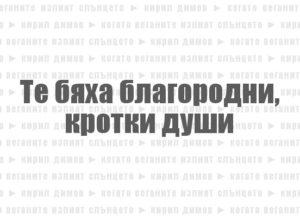 Когато веганите изпият слънцето, от Кирил Димов (разказ)
