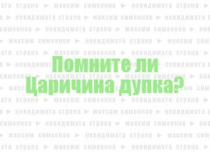 Невидимата страна, от Максим Стоименов (разказ)