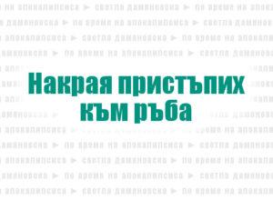 По време на Апокалипсиса, от Светла Дамяновска (разказ)