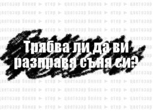 Етер, от Цветозар Бонев (разказ)