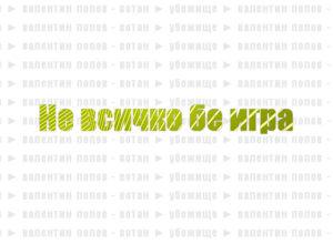Убежище, от Валентин Попов – Вотан (разказ)