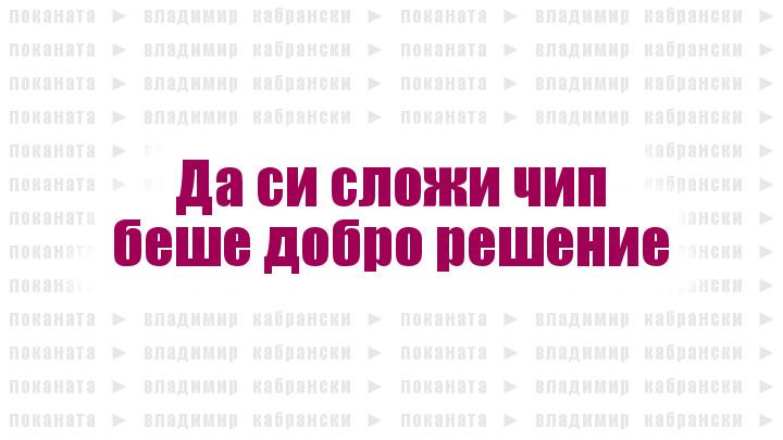 Поканата, от Владимир Кабрански