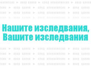 След апокалипсис, от Явор Цанев