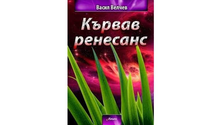 Романи от Васил Велчев в еКниги