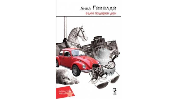 Един подарен ден – Анна Гавалда